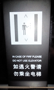 Chinese Do Not Use Lift In Case of Fire Sign